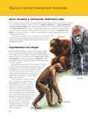 Человек. Полная энциклопедия — фото, картинка — 11