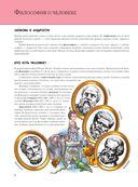 Человек. Полная энциклопедия — фото, картинка — 3
