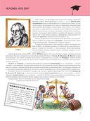 Человек. Полная энциклопедия — фото, картинка — 4