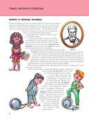 Человек. Полная энциклопедия — фото, картинка — 5