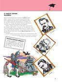 Человек. Полная энциклопедия — фото, картинка — 6
