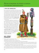 Человек. Полная энциклопедия — фото, картинка — 7