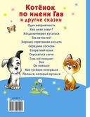 Котёнок по имени Гав и другие сказки — фото, картинка — 11