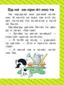 Котёнок по имени Гав и другие сказки — фото, картинка — 7