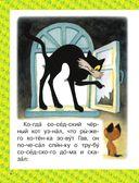 Котёнок по имени Гав и другие сказки — фото, картинка — 8