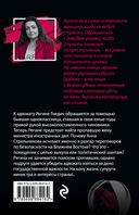 Жена государственной важности (м) — фото, картинка — 15