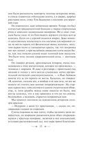 Великий Гэтсби — фото, картинка — 12