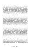 Великий Гэтсби — фото, картинка — 10