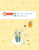 Проведи лето с пользой! 50 веселых заданий на чтение и развитие речи — фото, картинка — 1