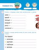 Проведи лето с пользой! 50 веселых заданий на чтение и развитие речи — фото, картинка — 2