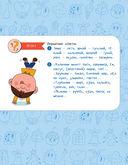 Проведи лето с пользой! 50 веселых заданий на чтение и развитие речи — фото, картинка — 3