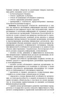 Методика формирования учетной политики — фото, картинка — 5