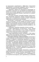 Методика формирования учетной политики — фото, картинка — 6