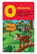Клуб Микки Мауса. Игровой алфавит. 33 развивающие карточки — фото, картинка — 1