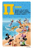 Клуб Микки Мауса. Игровой алфавит. 33 развивающие карточки — фото, картинка — 3