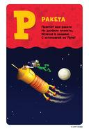 Клуб Микки Мауса. Игровой алфавит. 33 развивающие карточки — фото, картинка — 5