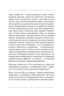 Рифмотерапия — фото, картинка — 14