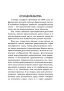 Французско-русский русско-французский словарь с произношением (м) — фото, картинка — 3
