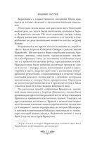 Земля Санникова. Плутония — фото, картинка — 9