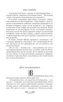 Земля Санникова. Плутония — фото, картинка — 10