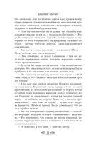 Земля Санникова. Плутония — фото, картинка — 11