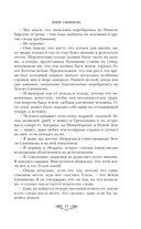 Земля Санникова. Плутония — фото, картинка — 12