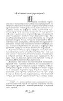 Земля Санникова. Плутония — фото, картинка — 2
