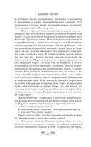 Земля Санникова. Плутония — фото, картинка — 3