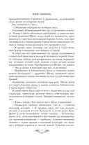 Земля Санникова. Плутония — фото, картинка — 4