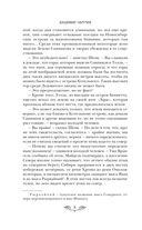 Земля Санникова. Плутония — фото, картинка — 5