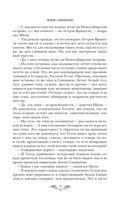 Земля Санникова. Плутония — фото, картинка — 6