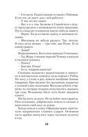Акт слепого возмездия (м) — фото, картинка — 13