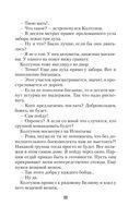 Акт слепого возмездия (м) — фото, картинка — 10