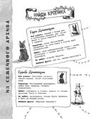 Танцующий заяц — фото, картинка — 4