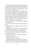 Дневник свекрови (м) — фото, картинка — 10