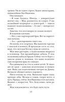 Дневник свекрови (м) — фото, картинка — 13