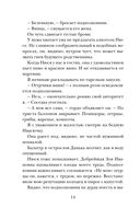 Дневник свекрови (м) — фото, картинка — 14