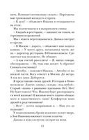 Дневник свекрови (м) — фото, картинка — 15