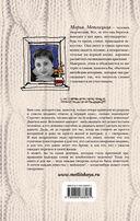 Дневник свекрови (м) — фото, картинка — 16