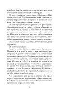Дневник свекрови (м) — фото, картинка — 9