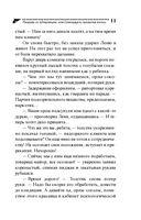 Рандеву со Штирлицем, или Семнадцать провалов весны — фото, картинка — 11