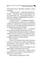 Рандеву со Штирлицем, или Семнадцать провалов весны — фото, картинка — 12