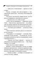 Рандеву со Штирлицем, или Семнадцать провалов весны — фото, картинка — 13