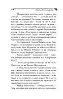 Рандеву со Штирлицем, или Семнадцать провалов весны — фото, картинка — 14