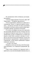 Рандеву со Штирлицем, или Семнадцать провалов весны — фото, картинка — 5