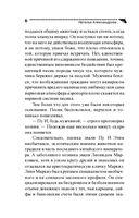Рандеву со Штирлицем, или Семнадцать провалов весны — фото, картинка — 6