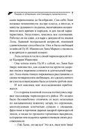 Рандеву со Штирлицем, или Семнадцать провалов весны — фото, картинка — 7