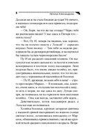 Рандеву со Штирлицем, или Семнадцать провалов весны — фото, картинка — 8