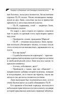 Рандеву со Штирлицем, или Семнадцать провалов весны — фото, картинка — 9
