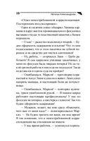 Рандеву со Штирлицем, или Семнадцать провалов весны — фото, картинка — 10